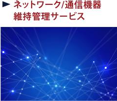 ネットワーク/通信機器維持管理サービス