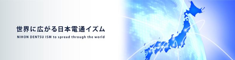 世界に広がる日本電通イズム