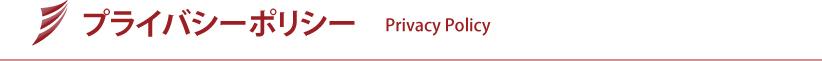 プライバシーポリシー | Privacy Policy