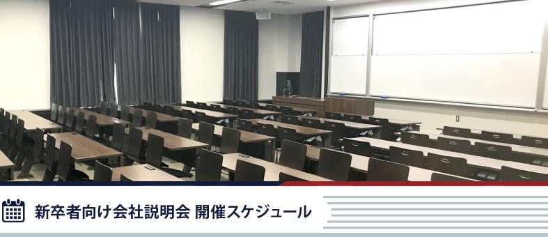 新卒者向け会社説明会 開催スケジュール