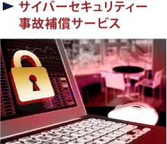 サイバーセキュリティー事故補償サービス