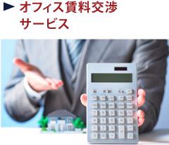 オフィス賃料交渉サービス