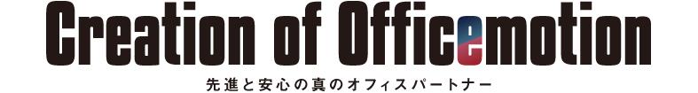 Creation of Officemotion   先進と安心の真のオフィスパートナー