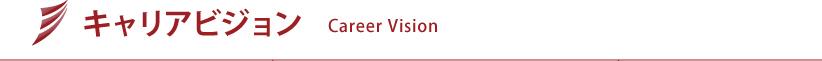 キャリアビジョン | Career Vision