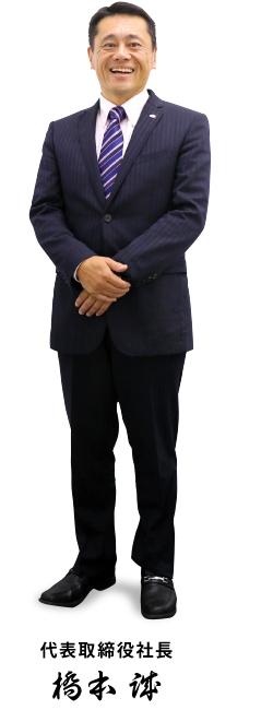 代表取締役社長 | 橋本 誠
