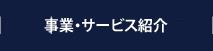 事業・サービス紹介