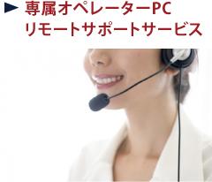 専属オペレーターPCリモートサポートサービス