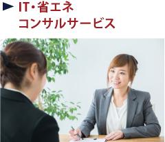 T・省エネコンサルサービス