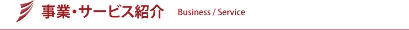 事業・サービス紹介   Business / Service