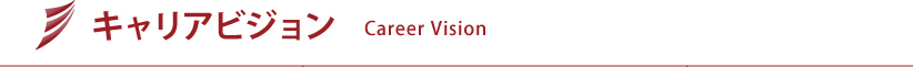 キャリアビジョン   Career Vision