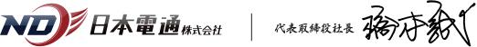 日本電通株式会社   代表取締役社長 橋本 誠