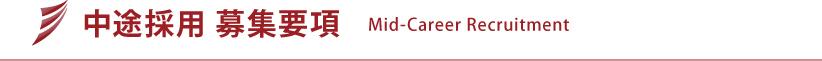 中途採用 募集要項   Mid-Career Recruitment