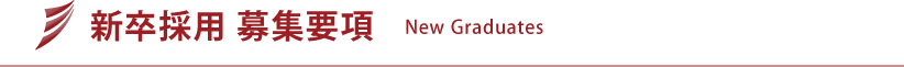 新卒採用 募集要項   New Graduates