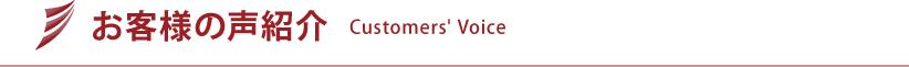 お客様の声紹介 | Customers' Voice